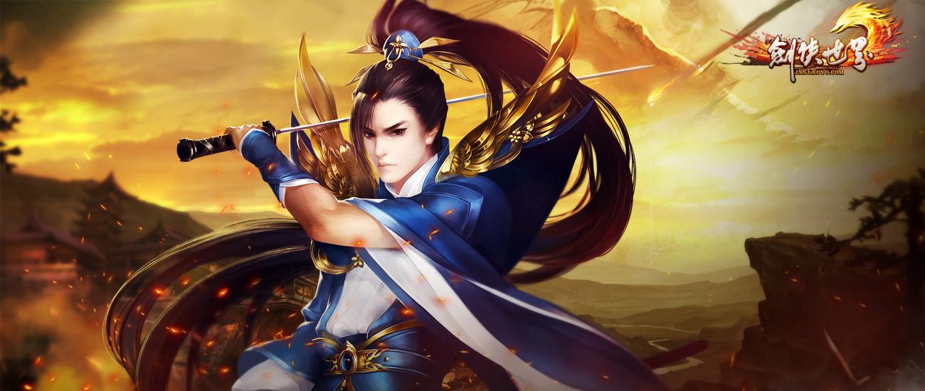 剑侠世界-剑世区