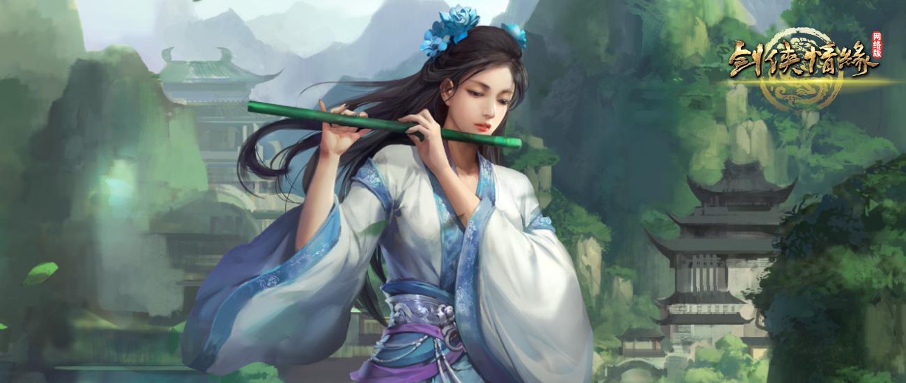 剑网1经典版