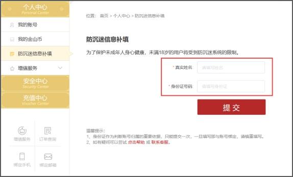 防沉迷及实名制.jpg